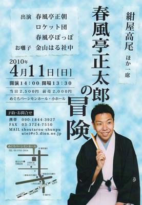 2010_4_11_shotaro_no_boken.jpg
