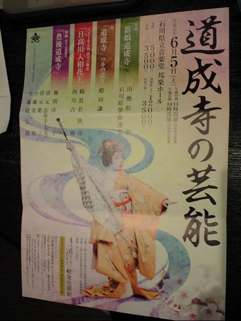 2010_6_5_kanazawa_chirashi.jpg
