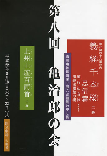 2010_8_15_kamejiro_jo.jpg