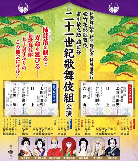 2010_9_osaka_shinkabukiza.jpg