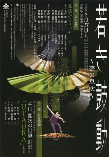 2011.2.26.27_kanazawa.jpg