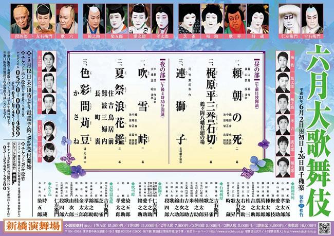 2011.6_shinbashienbujyo_kabuki.jpg