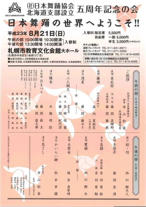 2011.8.20.21sapporo_byoukyoukai_chirashi.jpg