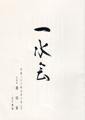 2011.9.10_issuikai_pro.jpg