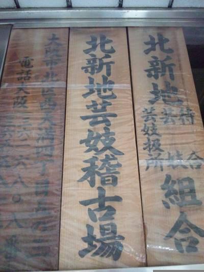 2011.9.15kitashinchi_kanban.jpg