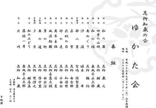 2011_9_23_yukatakai_s.png