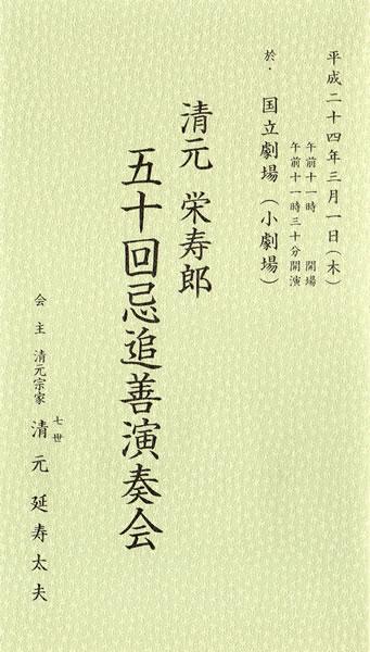 2012.3.1kiyomotoeijyuroutuizen.jpg