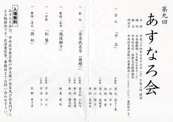 2012.6.16_asunarokai.jpg