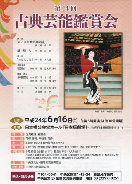2012.6.16_kotenkansyoukai.jpg