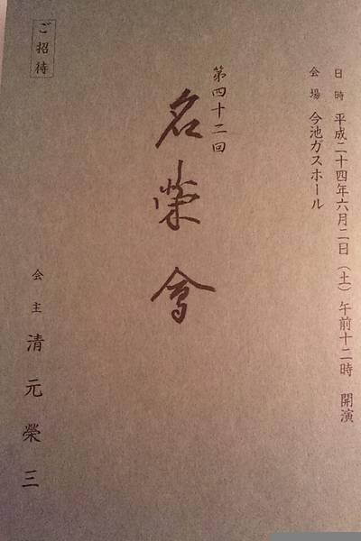 20120601meieikai_pro.jpg
