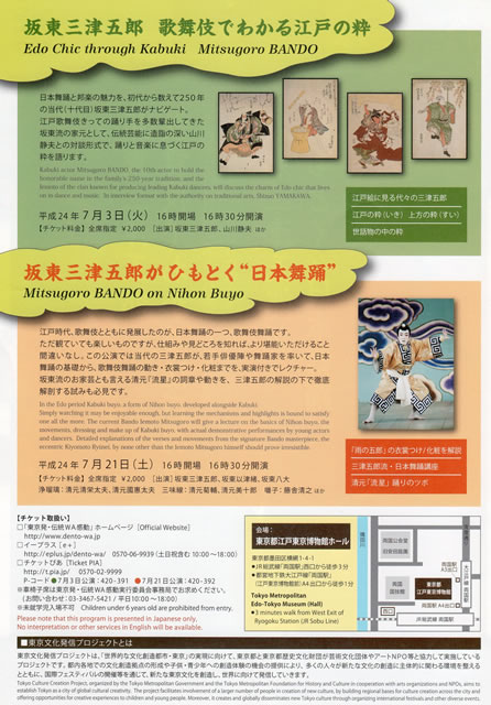 2012_7_21_edotokyohakubutukan_ura_s.jpg