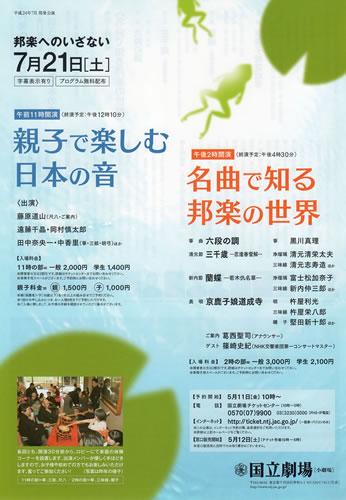 2012_7_21_kokuritsu_f_s.jpg