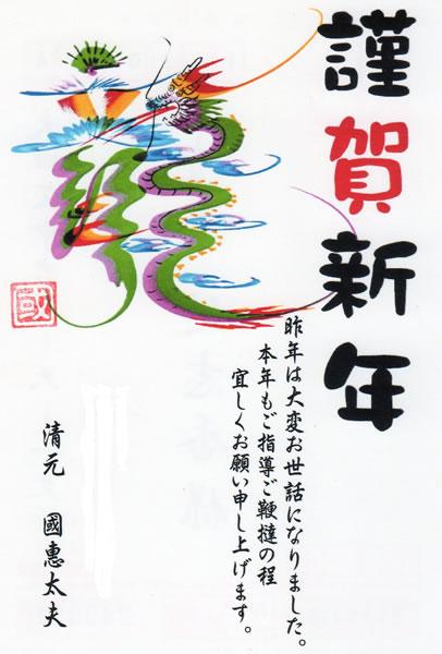 2012_shinnen_nengajyou.jpg