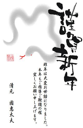 2013.1.1_gantan_goaisatujyou.jpg