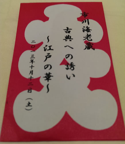 2013.10.12_kounanshiminbunkakaikan_ooiri.jpg