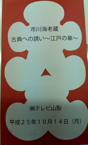 2013.10.14_ichikawaebizou_kotenhenoizanai_ooiri.jpg