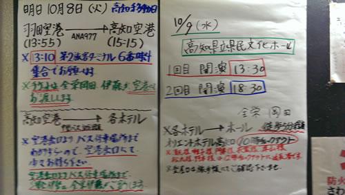 2013.10.18_ichikawaebizou_kotenhenoizanai_kouteihyou.jpg