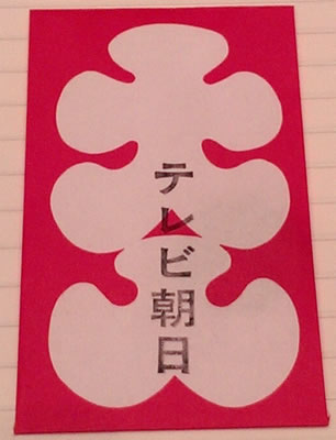 2013.10.20_ichikawaebizou_kotenhenoizanai_ooiri.jpg