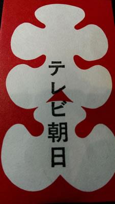 2013.10.7_ichikawaebizou_kotenhenoizanai_asakusa3.jpg