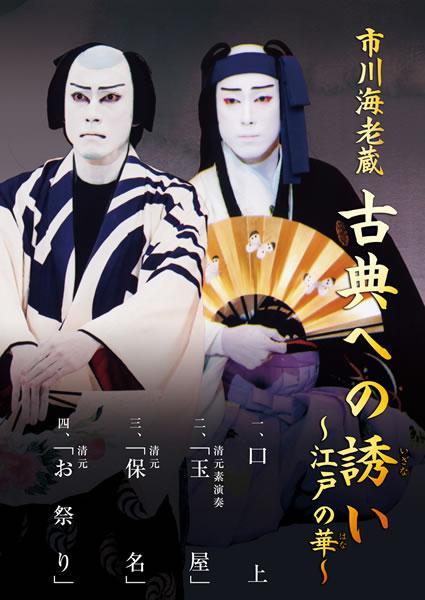 2013.10_ichikawaebizou_kotenhenoizanai_chirashi.jpg
