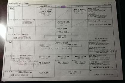2013.10_ichikawaebizou_kotenhenoizanai_kouteihyo2.jpg