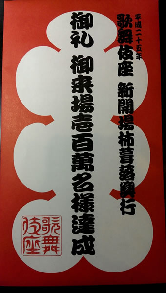2013.12.8_100manmei1.jpg