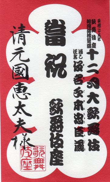 2013.12_kabukiza_ooiri.jpg