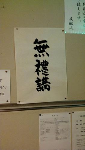 2013.7_shochikuza_gakuyaguchi_bureikou.jpg