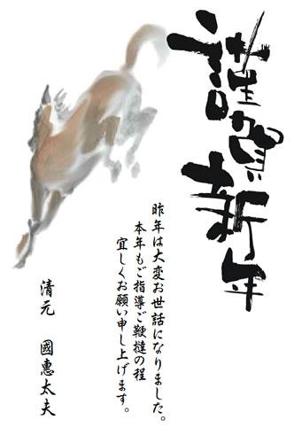 2014.1.1_nengajyo.jpg