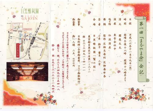 2014.11.19_maruyamakai.jpg