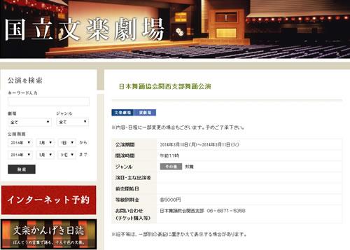 2014.3.10-11_nihonbyoukyoukai_kansaishibu.jpg
