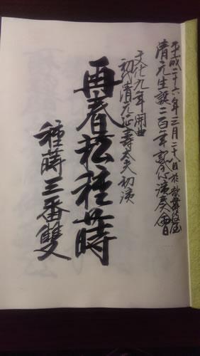 2014.3.28_kiyomoto200_utabon_tanemaki.jpg