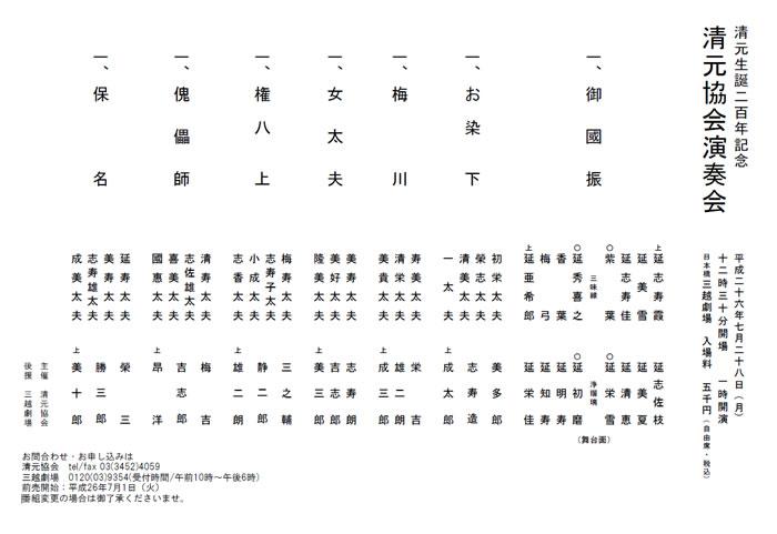 2014.7.28_kiyomotokyoukaiensoukai2.jpg