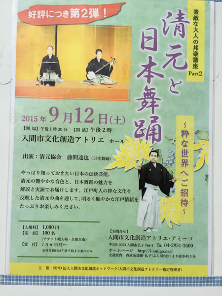 2015.9.12_chirashi.jpg