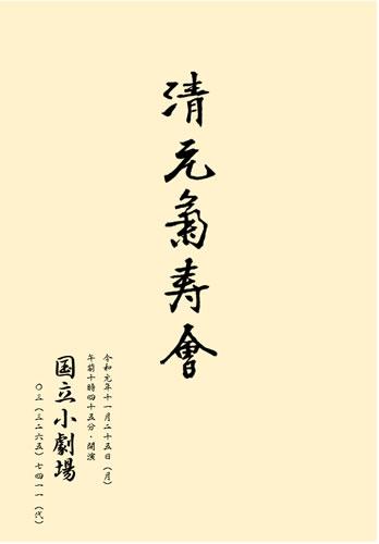 2019.11.25_kiyomotokikujyukai2.jpg