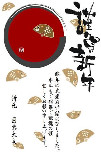 2019_syougatu.jpg