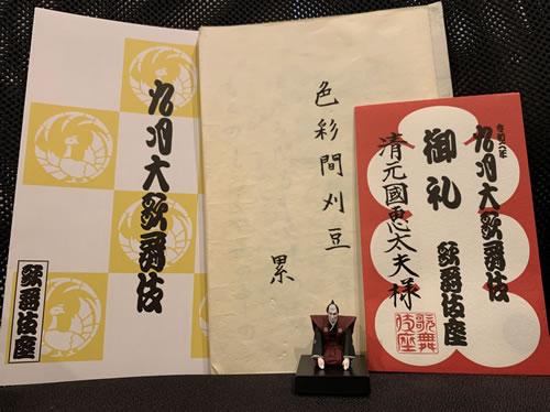 2020.9_kabukiza_sensyuuraku.jpg
