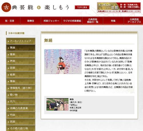 NHKHP_kotengeinouwotanoshimou.jpg