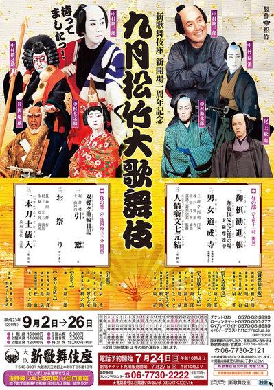 2011.9_osaka_shinkabukiza_chirashi.jpg