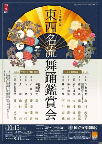 2011.10.15_osakabunrakugekijyou.jpgのサムネール画像