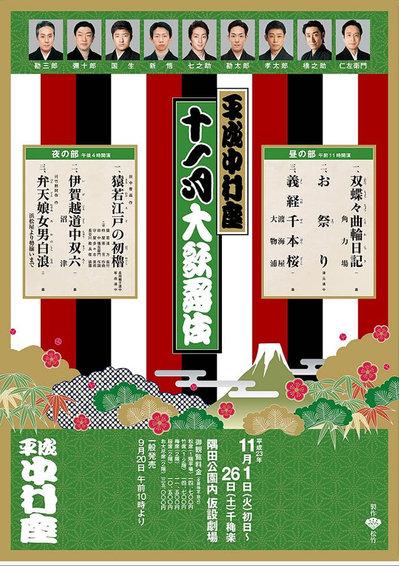 2011.11_heiseinakamuraza1.jpg