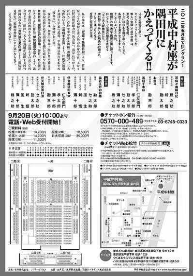 2011.11_heiseinakamuraza2.jpg
