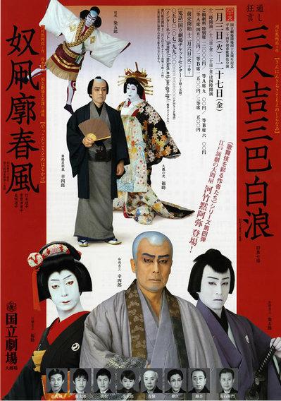 2012.1_kokuritugekijyou_chirashi1.jpg