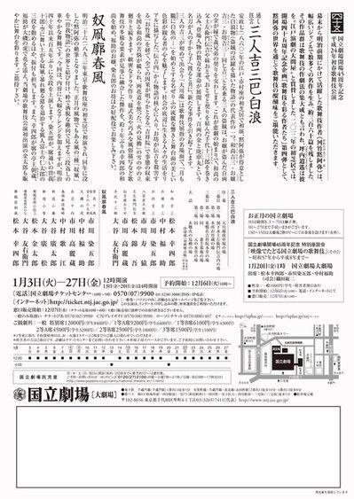 2012.1_kokuritugekijyou_chirashi2.jpg