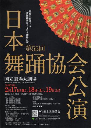 2012.2.17~19_nihonbuyoukyoukai1.jpg