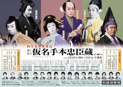 shinbashi2012.4.jpg
