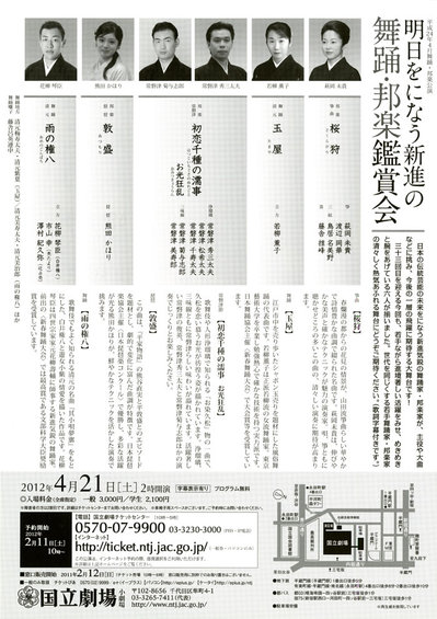 2012.4.21buyouhougakukansyoukai2.jpg