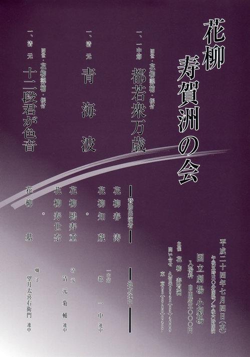 2012.7.4_hanayagisugasyuunokai.jpg