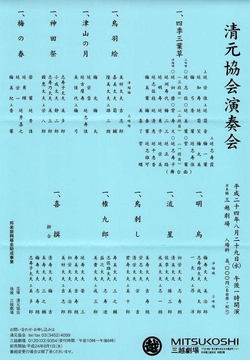 2012.8.29_kiyomotogoudouensoukai.jpg