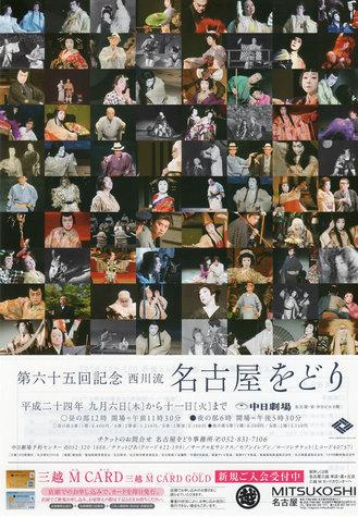 2012.9_nagoyaodori.jpg
